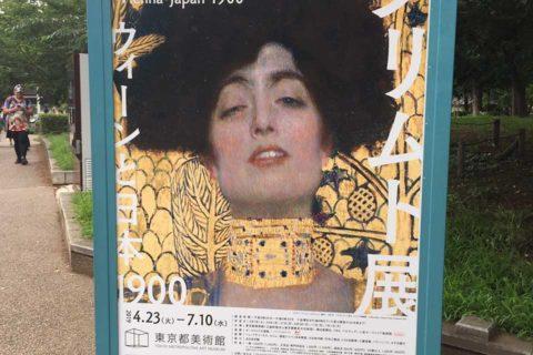 東京都美術館 | ONDweb&table