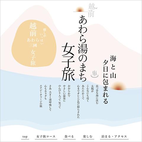 福井県あわら観光協会「あわら湯のまち女子旅」 | ONDweb&table