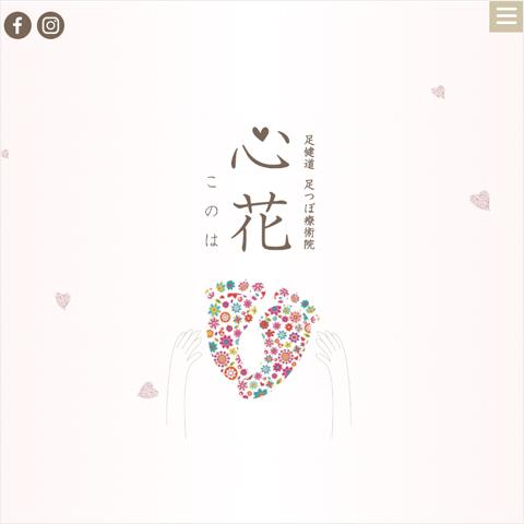 福井県鯖江「あしつぼこのは」 | ONDweb&table