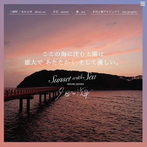 福井県あわら・三国広域観光推進協議会「夕日と海」 | ONDweb&table