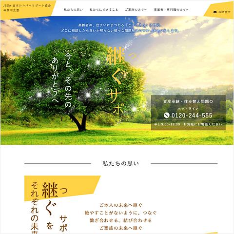 JSSA 日本シルバーサポート協会「継ぐサポ(つぐサポ)」 | ONDweb&table