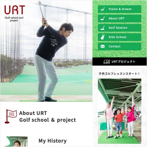 ゴルフで社会に貢献「URT」 | ONDweb&table