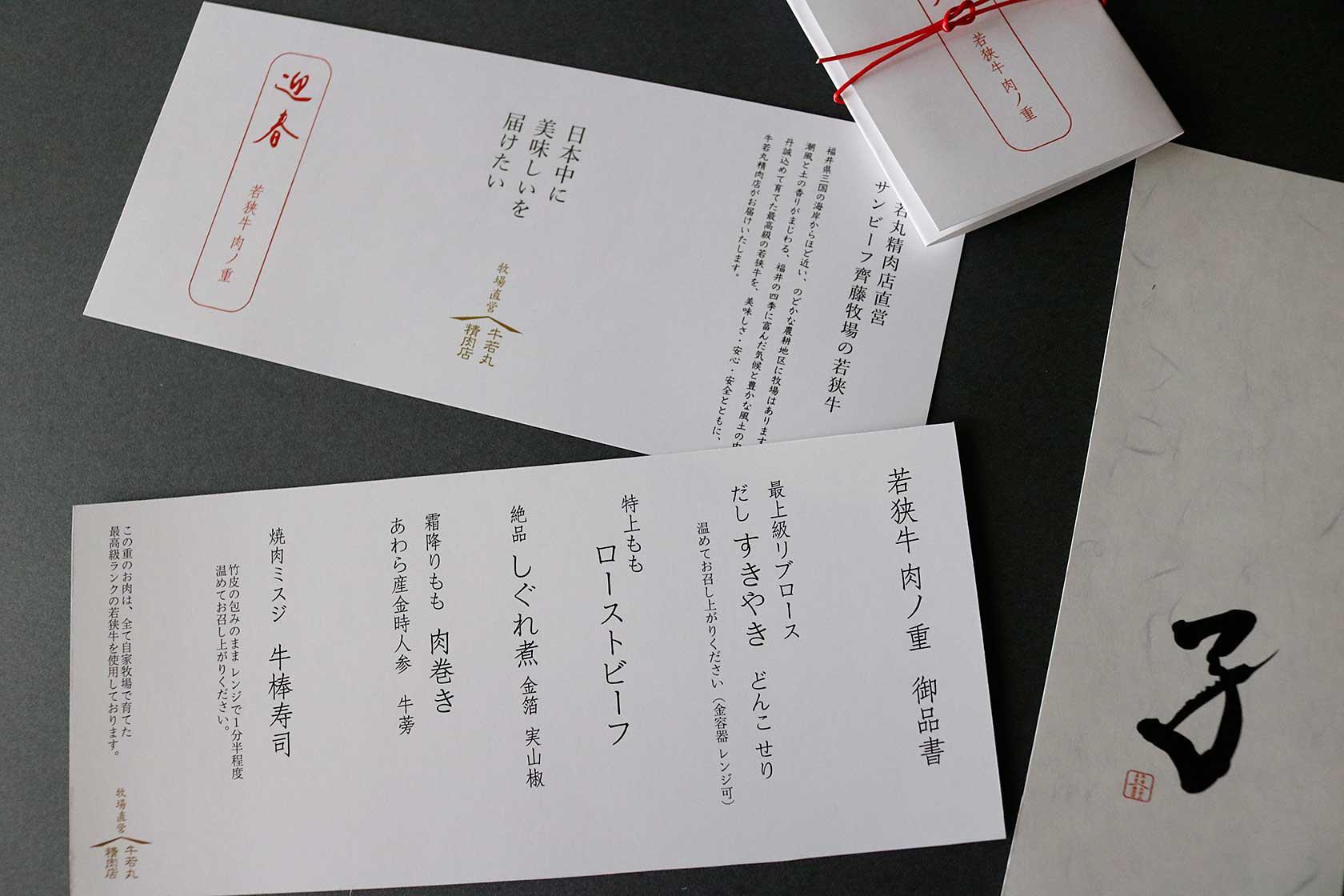 牛若丸精肉店のおせち | ONDweb