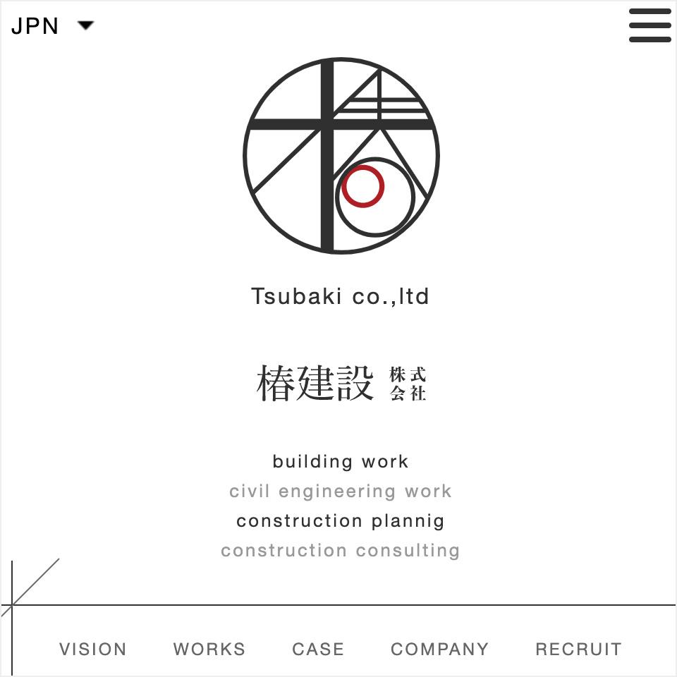 東京都墨田区の建設工事・施工企画「椿建設」 | ONDweb&table