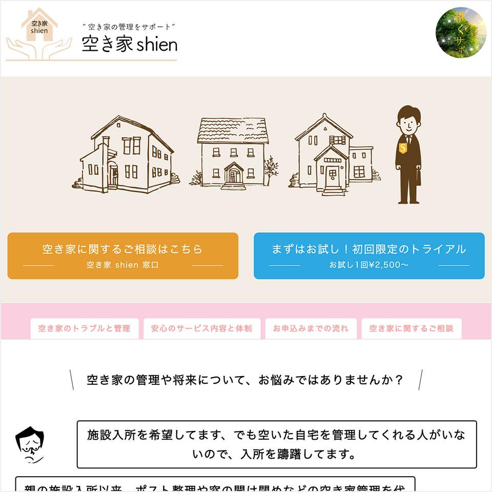 継ぐサポ新サービスの「空き家shien」 | ONDweb&table