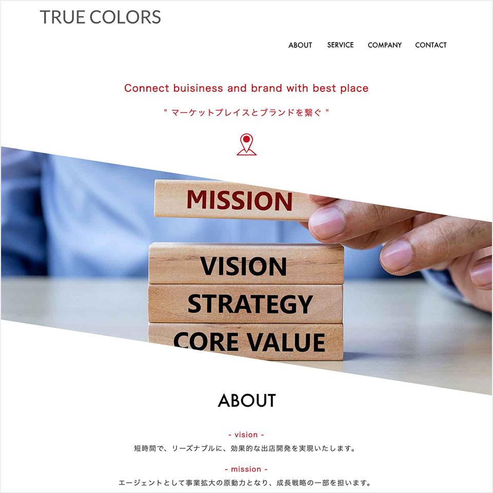 食のマーケットプレイスとブランドを繋ぐ「TRUE COLORS」株式会社トゥルーカラーズ | ONDweb&table